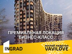 ЖК Vavilove. От 12,5 млн руб. Дом сдан! Ипотека 5,9%. Рассрочка 0%.